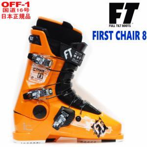 ●[30.5cm]FULL TILT FIRST CHAIR 8 FTブーツシリーズ 履きやすいモデル  日本正規品(保証書・店印有)【型落ち・旧モデル】|off-1