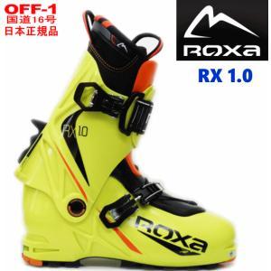【ラス1】○[27.5cm]ROXA RX 1.0 カラー:YELLOW ツアーブーツ 超軽量モデル ウォークモード付き 【型落ち 旧モデル】|off-1