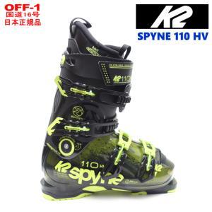 ●[26.5cm]K2 SPYNE 110 HV ワイドな足幅で履き心地快適なモデル スパイン スキーブーツ 日本正規品(保証書・店印有) 型落ち 旧モデル|off-1