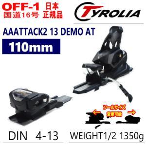 ◎[110mm]18 TYROLIA AAATTACK2 13 AT DEMO カラー:solid black ソールサイズ調整可能なビンディング 板とセット購入で取付工賃無料型落ち 旧モデル