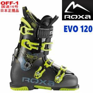○ROXA EVO 120 SMOKY BLACK ワイドな足幅で快適な履き心地のロクサのウォークモード付オールラウンドブーツ 中・上級者向けのハードフレックス フリースキー