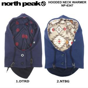 ●NORTH PEAK HOODED NECK WARMER NP-6347 スキースノーボードにぴったりな人気ノースピークのフードネックウォーマー型落ち 旧モデル|off-1