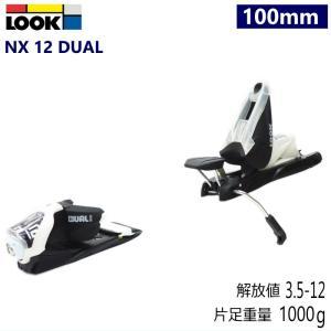 ◎[100mm]LOOK NX 12 DUAL カラー:BLACK WHT  ルック オールラウンドモデルビンディング ツアーソール対応 スキーとセット購入で取付工賃無料型落ち 旧モデル