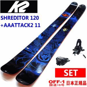 ◇[179cm]K2 SHREDITOR 120+AAATTACK2 11 SOLID BLACK フリースキーブランドケーツーのツインチップファットオールマウンテンスキー板ビンディングセット!!|off-1