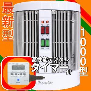 【 商品仕様 】●商品名:暖話室1000型●サイズ:幅30×奥行31×高38cm、コード長/3.0m...