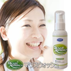 デンタアプローチ・マウスウォッシュ100ml denta approach 歯磨き うがい 歯磨き 主婦 情熱 アイディア 大阪歯科大|offer1999