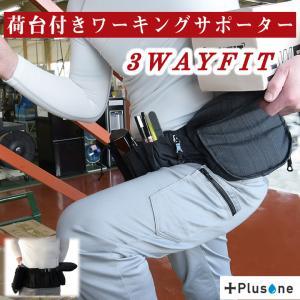 3WAYFIT(スリーウェイフィット)ワーキングサポーター サポーター PLUSONE プラスワン オーミヤ 腰 腰痛 対策 予防 サポーター キャリーシート 荷台|offer1999