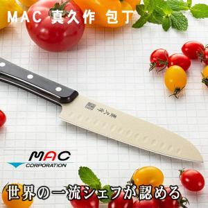 【正規販売店】MAC 包丁 真久作フッ素樹脂加工・ディンプル入りの三徳包丁 世界が認める日本のものづくり 一流シェフも愛用する切れ味がやみつきになる|offer1999