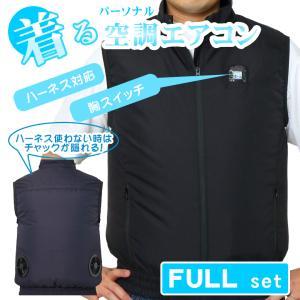 kazekuru カゼクル 胸スイッチ 空調エアコン服 ファン バッテリー セット ハーネス対応 フルハーネス MT 4000 MT4000 ファン付き ベスト メンズ 大きめ|offer1999