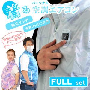 kazekuru カゼクル 胸スイッチ  空調エアコン服 ファン バッテリー セット MT 3000 MT3000 ファン付き ベスト 迷彩 明るめ カモフラ メンズ レディース|offer1999
