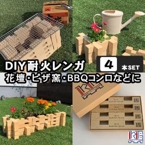 KUMINO BRICK(クミノブリック)4本セット 耐火レンガ 庭 DIY 手作り 花だん 屋上 暖炉 ピザ窯 かまど だんろ おしゃれ セット 耐熱|offer1999
