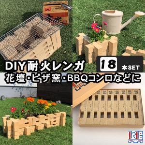 KUMINO BRICK(クミノブリック)18本セット(9本入り×2箱) 耐火レンガ 庭 DIY 手作り 花だん 屋上 暖炉 ピザ窯 かまど だんろ おしゃれ セット 耐熱|offer1999