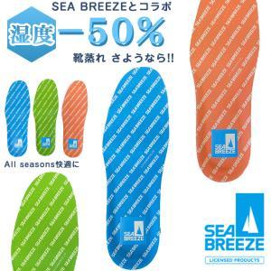 SEA BREEZE インソール SB-006 吸水速乾性 レギュラーモデル ドライスルー 靴 中敷き スニーカー ブーツ 革靴 シーブリーズ|offer1999