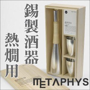METAPHYSメタフィス ゲッカ 錫製徳利セット熱燗用  桐箱パッケージ入り|offer1999