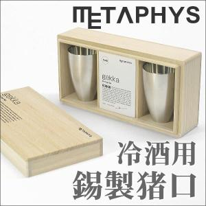 METAPHYSメタフィス ゲッカ 錫製お猪口セット冷酒用  桐箱パッケージ入り|offer1999