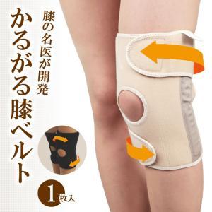 膝 サポーター かるがる膝ベルト 1枚入   戸田佳孝先生の巻く形のサポーター 膝関節評論家が開発し...