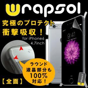 iPhone6S/6-4.7inch専用 Wrapsol ラプソル 液晶保護フィルム  全面用360°保護/前面+側面・背面 レビューを書いて定形外郵便(7)送料無料