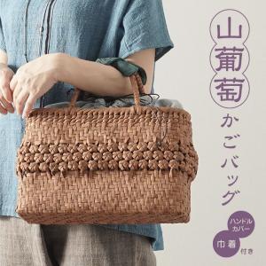 山葡萄 かごバッグと手紡ぎ綿糸を草木染し手織りした布の落とし...