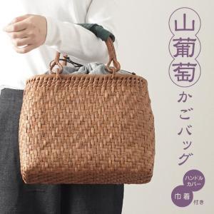 山葡萄 かごバッグと手紡ぎ綿糸を草木染し手織りした布の落とし込み巾着のセット SHOKUの布 コースター2枚付き (やまぶどう、山ぶどう)SA-7645/1 籠バッグ offer1999