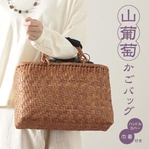 山葡萄 かごバッグと手紡ぎ綿糸を草木染し手織りした布の落とし込み巾着のセット SHOKUの布 コースター2枚付き (やまぶどう、山ぶどう)SA-4729/1 籠バッグ offer1999