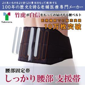 竹虎 しっかり腰部 支援帯  整形外科医もお勧めの腰痛ベルト...