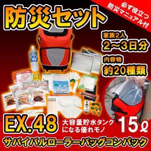 防災セット EX.48 サバイバルローラーバッグ コンパック...