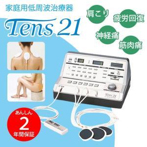 家庭用低周波治療器 Tens21/テンズ21 マッサージ効果/筋肉痛/血行促進 疲労回復/神経痛/肩こり 在宅治療/家庭用/低周波治療器...