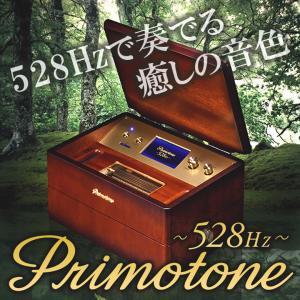 オルゴール 528Hz プリモトーン(Primotone) 共鳴台付 350曲以上の楽曲をフルコーラス生演奏できるオルゴール offer1999