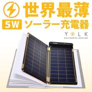 YOLK ソーラーペーパー5Wセット(Solar Paper...