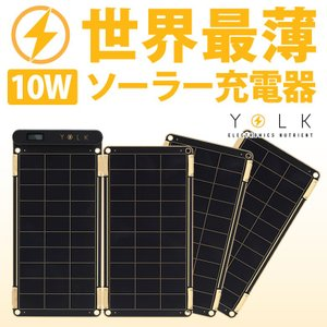 YOLK ソーラーペーパー10Wセット(Solar Pape...