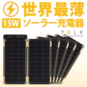 YOLK ソーラーペーパー15Wセット(Solar Pape...