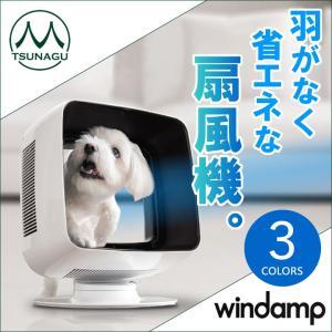 羽根がなく省エネな扇風機 Windamp AF05(ウィンドアンプ)羽根のない扇風機/タイマー/首振...