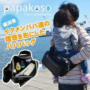 商品名:パパバッグ ブランド:papakoso from yokohama/パパコソ カラー:ブラッ...