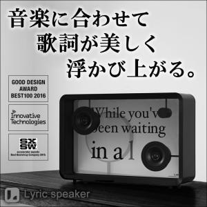 歌詞を表示するスピーカー Lyric speaker リリッ...