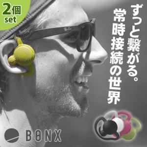 BONX GRIP ボンクスグリップ 2個入り ハンズフリーで会話できるワイヤレスイヤホン Bluetooth iPhone トランシーバーbonx 無線 ウェアラブルトランシーバー