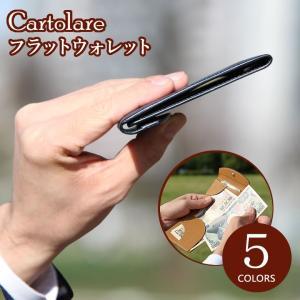 財布 薄い財布 メンズ 二つ折り 小銭入れなし 男性 極薄財布 メンズ フラットウォレット カルトラーレ 財布 マネークリップ 日本製 本革 送料無料|offer1999
