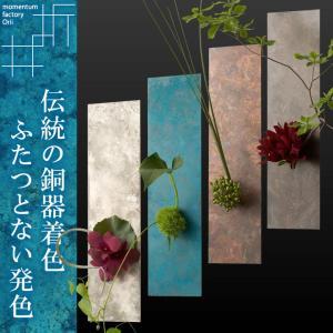 Oriiの生み出す無限の色。魔法のように浮かぶ模様。様々な技法から生まれる、ふたつとない発色。一輪挿...