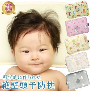 ママたちの声から出来た赤ちゃん専用枕。後頭部にかかる圧力を分散させ、重さを全体で支え頭部の変形を抑え...