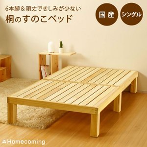 広島の家具職人がこだわり抜いて作る高級国産すのこベッド。丈夫なのに軽く、組み立ても簡単。お布団でも使...
