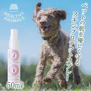 マラセチア菌 アトピー皮膚炎の予防・改善に 犬 猫 スキンプロテクトスプレー 50mlHEALTHY...