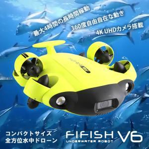 4K UHDカメラ搭載 水中ドローン FIFISH V6 フ...