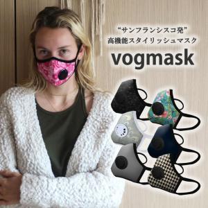 世界で最も快適なマスク vogmask 防臭 防黴 排気バルブ付き ボグマスク ヴォグマスク 高い空...