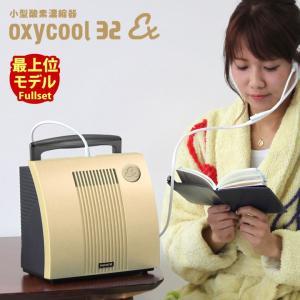 オキシクール32 EX フルセット(小型酸素濃縮機) 日本製 酸素吸入器 マイナスイオン アロマ 酸...