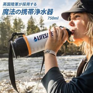 LifeSaver Bottle 4000UF ライフセーバーボトル 携帯浄水器 99.9%除菌 細菌 ウイルス 濾過 ろ過 地震 台風 断水 緊急時 災害 グッズ 防災 防災グッズ 送料無料 offer1999