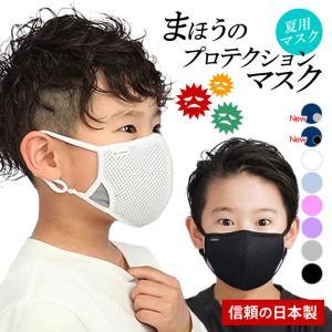クールマスク 日本製 洗える 接触冷感 夏マスク 繰り返し使える 洗える メッシュ マスク 冷感 まほうのプロテクションマスク 大人用マスク 子供用マスク