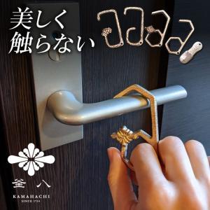 KAMAHACHI Kohkin Key ドアオープナー 銅合金製抗菌 鍵 キーリング ロケット品質で鋳造  潔癖症 グッズ つり革 ドアノブ ATM エレベーター ボタン タッチパネル offer1999