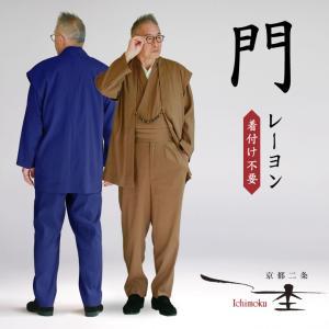 一杢着付け不要の着物スーツ「門」麻レーヨン 男の粋と品格が漂う 和装 和服 スーツ パンツスタイル ...