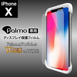 Palmoがさらに使いやすくなるパルモ専用液晶保護フィルム/iPhoneX用/iPhoneX/アイフ...