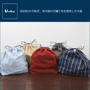 山葡萄かごバッグ用 オリジナル巾着袋 定形外郵便 送料無料  SHOKUの布 手紡ぎ木綿、植物染、手織り布 籠バッグ offer1999