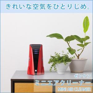 ゼンケン 空気清浄機 ミニ・エアクリーン 省エネ 電気代1ヶ...